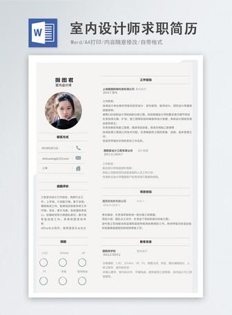 Interior Designer Word Resume Word Template Word Free Download 401134003 Docx File Lovepik Com