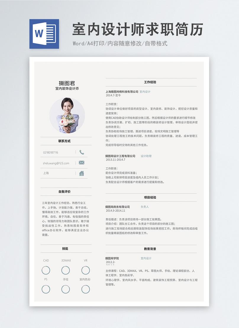 Interior Designer Word Resume Word Template Word Free Download 401330259 Docx File Lovepik Com