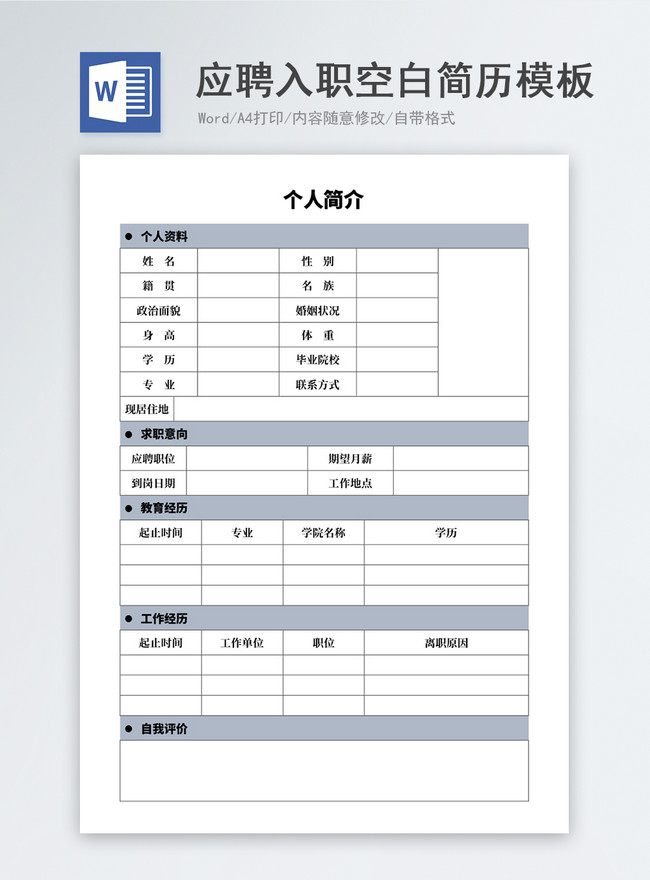 Blank Application Form Template from img.lovepik.com